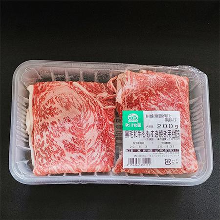 和牛モモすき焼き用 【秋川牧園】【冷凍】のパッケージ画像
