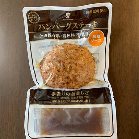 ハンバーグステーキ 和風ソース 【サカタフーズ】のパッケージ画像