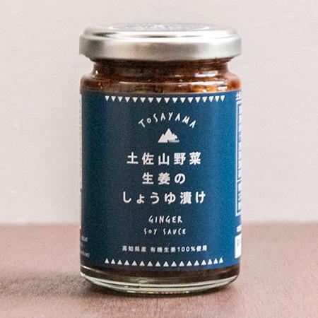 土佐山野菜 生姜のしょうゆ漬け 【TOSAYAMA YUMESANCHI】のパッケージ画像