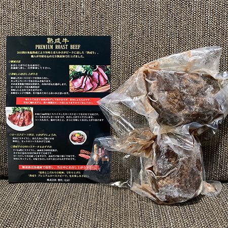 熟成牛 プレミアムローストビーフ ザブトン 【豊代】【冷凍】のパッケージ画像