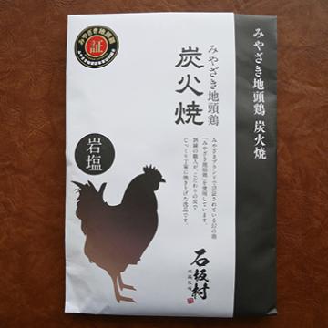 みやざき地頭鶏炭火焼 【石坂村養鶏牧場】のパッケージ画像