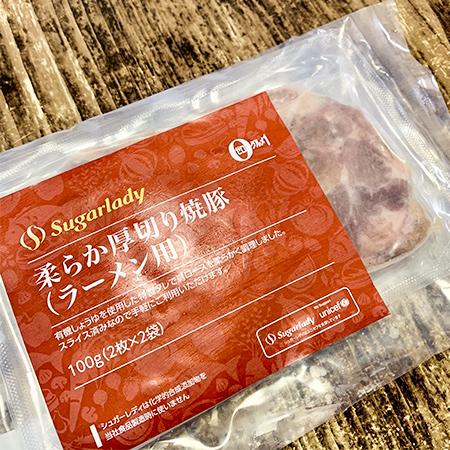 柔らか厚切り焼豚 ラーメン用 【シュガーレディ】【冷凍】のパッケージ画像
