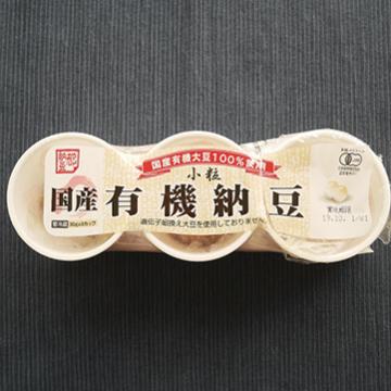 国産有機小粒納豆 【大地を守る会】のパッケージ画像