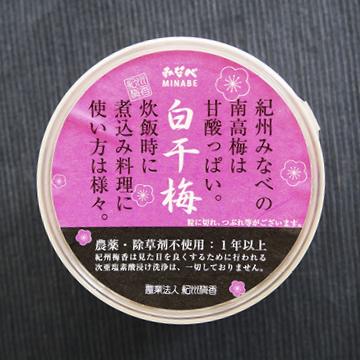 昔ながらの白干し梅 【紀州梅香】のパッケージ画像
