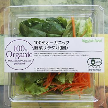 100%オーガニック 野菜サラダ 【楽天ファーム】のパッケージ画像