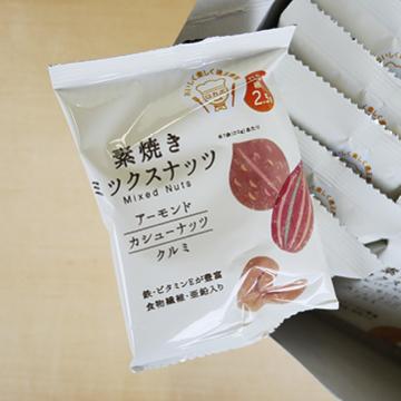 ミックスナッツ個包装 【NUTS TO MEET YOU】のパッケージ画像