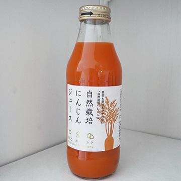 有機家 自然栽培あらしぼりにんじんジュース 【ナチュラルハーモニー】のパッケージ画像