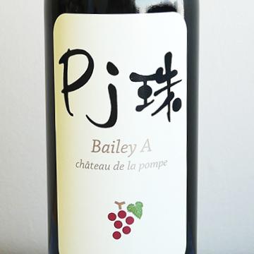 山梨産ストレート 葡萄ジュース Pj珠 【フレアフードファクトリー】のパッケージ画像