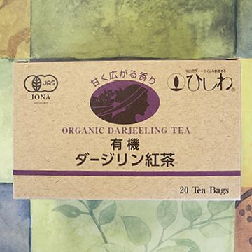 有機ダージリン紅茶 ティーバッグ 【ひしわ】のパッケージ画像