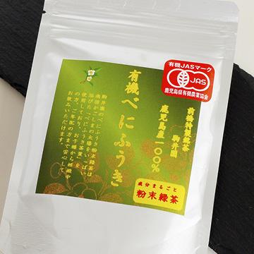有機べにふうき 粉末緑茶 【駒井園】のパッケージ画像
