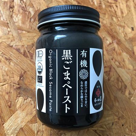 有機黒ごまペースト 【和田萬商店】のパッケージ画像