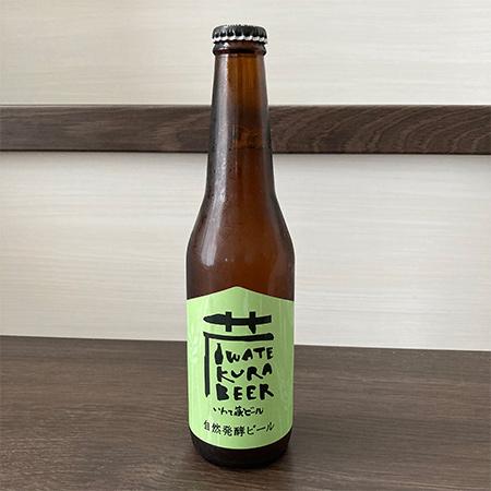 自然醗酵ビール 【いわて蔵ビール】のパッケージ画像