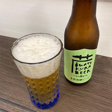 自然醗酵ビール 【いわて蔵ビール】の中身画像