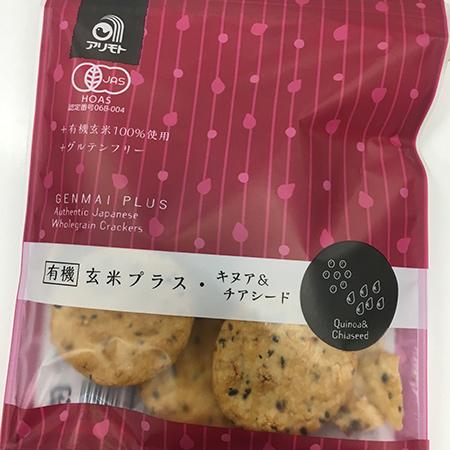 有機玄米プラス・キヌア&チアシード 【アリモト】のパッケージ画像