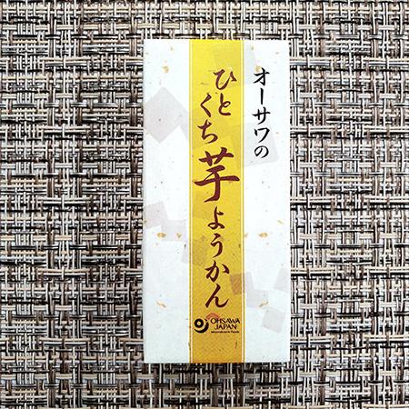 ひとくち芋ようかん 【オーサワ】のパッケージ画像