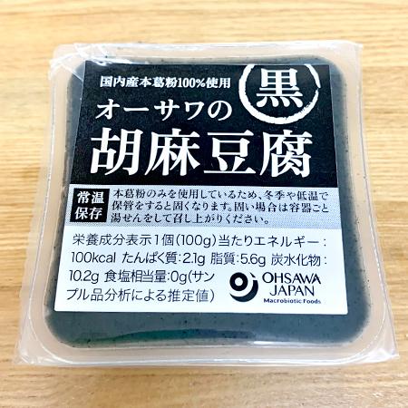 オーサワの胡麻豆腐 黒 【オーサワ】のパッケージ画像