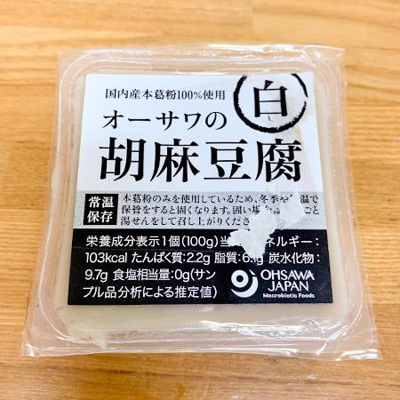 オーサワの胡麻豆腐 白 【オーサワ】のパッケージ画像
