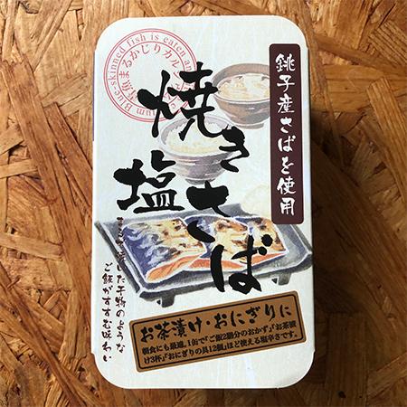 千葉産直 焼き塩さば 【ムソー】【缶】のパッケージ画像