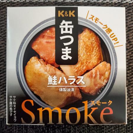 缶つまスモーク 鮭ハラス 【K&K】【缶】のパッケージ画像