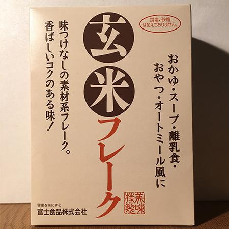 玄米フレーク 【富士食品】のパッケージ画像