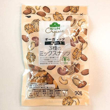 トップバリュ グリーンアイ オーガニック 素煎り 3種のミックスナッツ 【イオン】のパッケージ画像
