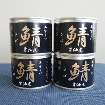 美味しい鯖 醤油煮  【伊藤食品】【缶】のパッケージ画像