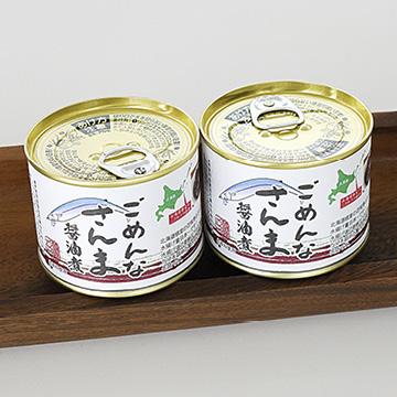 ごめんな さんま醤油煮 【マルユウ】【缶】のパッケージ画像