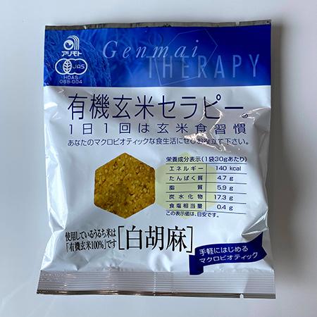 有機玄米セラピー 白胡麻 【アリモト】のパッケージ画像