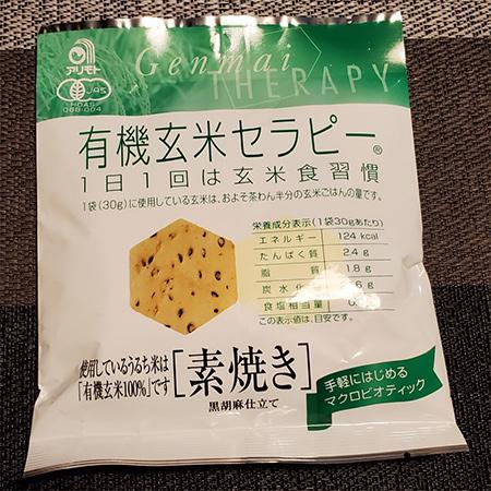 有機玄米セラピー 素焼き 【アリモト】のパッケージ画像