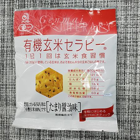 有機玄米セラピー たまり醤油味 【アリモト】のパッケージ画像