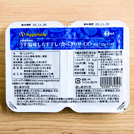 うす塩味しらす干し【シュガーレディ】【冷凍】のパッケージ画像