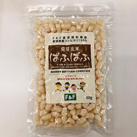 発芽玄米ぱふぱふ  【F&F】のパッケージ画像