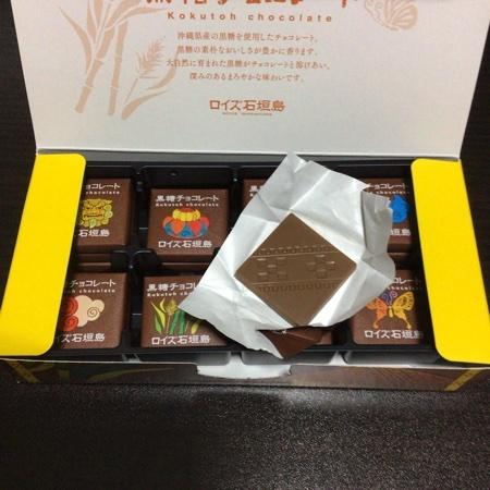 黒糖チョコレート 【ロイズ石垣島】の中身画像