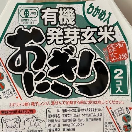 有機発芽玄米おにぎり わかめ 【コジマフーズ】の中身画像