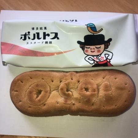 カスタード饅頭 ポルトス 【千鳥饅頭総本舗】の中身画像
