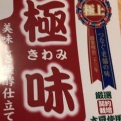 極味 納豆 【ヘルシーフーズワタナベ】の中身画像