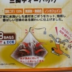 ごぼう茶 三角ティーバッグ 【国太楼】の中身画像
