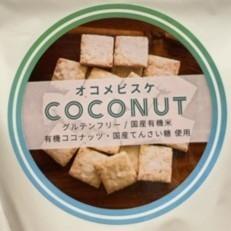 オコメビスケ ココナッツ 【げんきタウン】の中身画像