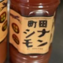 町田シナモン 【しなもんや】の中身画像