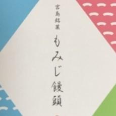 もみじ饅頭(クリーム、チョコレート、瀬戸内レモン) 【紅葉堂】の中身画像