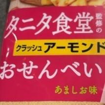 タニタ食堂監修のおせんべい アーモンド 【栗山米菓】の中身画像