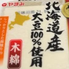 北海道産大豆100% もめん 3パック 【やまみ】の中身画像