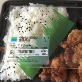 やわらか若鶏の唐揚げ弁当 【ファミリーマート】の中身画像