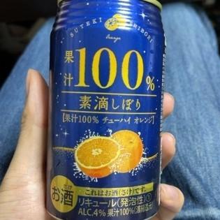 素滴しぼり 果汁100% チューハイ オレンジ 【富永貿易】の中身画像