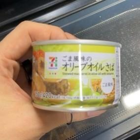 セブンプレミアム ごま風味のオリーブさば 【セブンイレブン】【缶】の中身画像