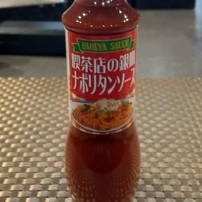 喫茶店の銀皿ナポリタンソース  【京都パパヤソース】の中身画像