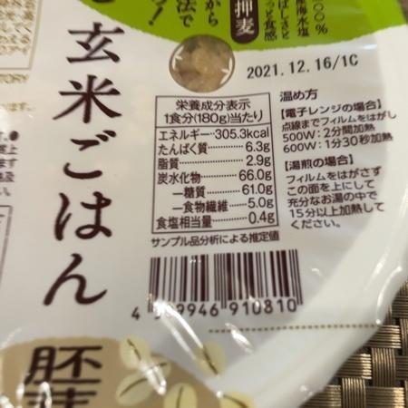 もっちもち寝かせ玄米ごはん 胚芽押麦ブレンド 【結わえる】の中身画像