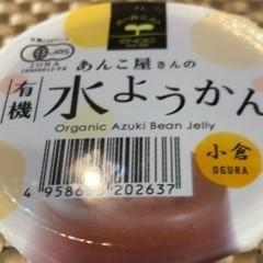 有機水ようかん 小倉 【遠藤製餡】の中身画像