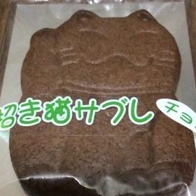 招き猫サブレ チョコ 【東肥軒】の中身画像