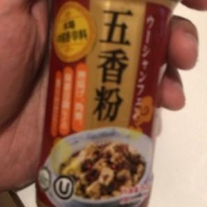 五香粉 ウーシャンフェン 【神戸物産】の中身画像
